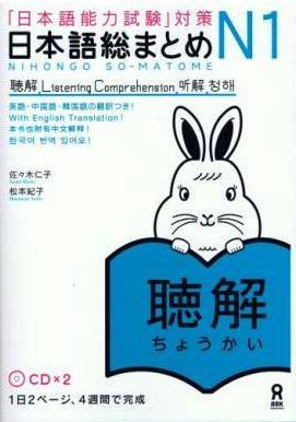 「日本語能力試験」対策 日本語総まとめN1聴解画像