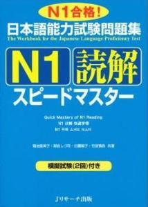 日本語能力試験問題集 N1読解スピードマスターの画像