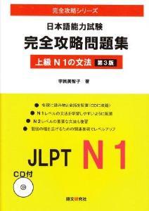 日本語能力試験 完全攻略問題集 上級N1の文法画像