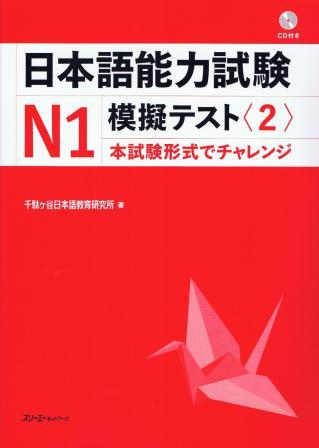 日本語能力試験N1 模擬テスト〈2〉画像