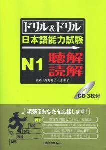 ドリル&ドリル 日本語能力試験 N1 聴解・読解画像