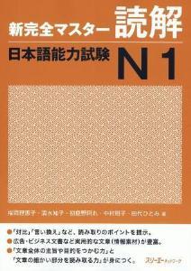新完全マスター読解 日本語能力試験N1の画像