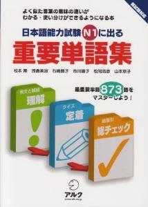 日本語能力試験N1に出る 重要単語集画像