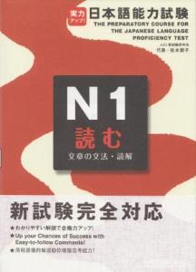 実力アップ!日本語能力試験N1読む(文章の文法・読解)画像