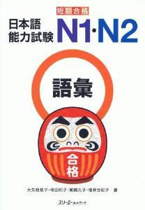短期合格 日本語能力試験 N1・N2 語彙画像