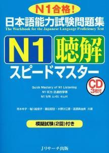 日本語能力試験問題集 N1聴解スピードマスター画像