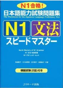 日本語能力試験問題集 N1文法スピードマスターの画像