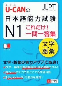 U-CANの日本語能力試験N1 これだけ!一問一答集[文字.語彙]の画像