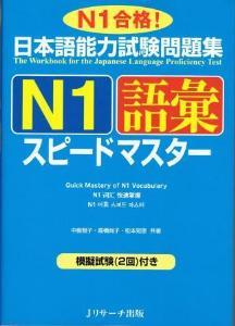 日本語能力試験問題集 N1語彙スピードマスターの画像