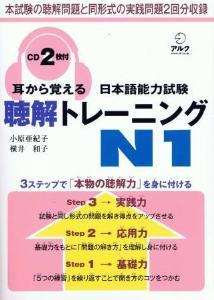 耳から覚える日本語能力試験聴解トレーニングN1の画像