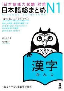「日本語能力試験」対策 日本語総まとめN1 漢字画像
