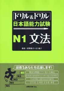 ドリル&ドリル 日本語能力試験 N1 文法の画像