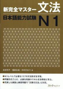 新完全マスター文法 日本語能力試験N1の画像