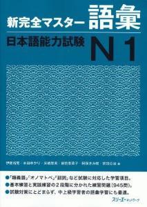 新完全マスター語彙 日本語能力試験N1画像