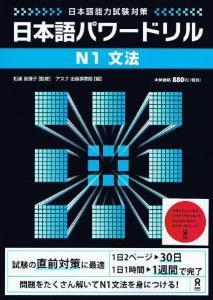 日本語パワードリル [N1文法]の画像