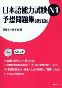 日本語能力試験N1 予想問題集[改訂版]の画像
