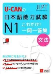 U-CANの日本語能力試験N1 これだけ!一問一答集[文法]の画像