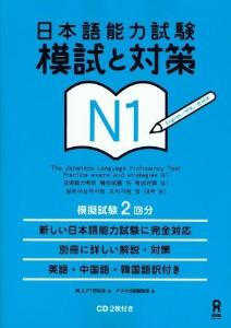 日本語能力試験 模試と対策 N1の画像