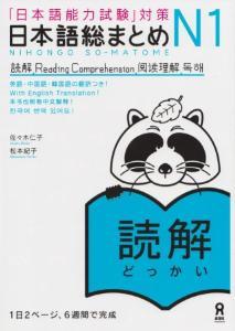「日本語能力試験」対策 日本語総まとめN1 読解の画像