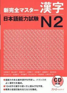 新完全マスター漢字 日本語能力試験N2の画像