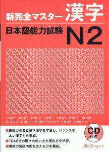 新完全マスター漢字 日本語能力試験N2画像