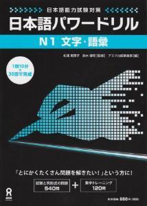 日本語能力試験対策 日本語パワードリル[N1文字・語彙]の画像