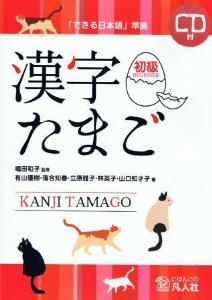「できる日本語」準拠 漢字たまご 初級画像