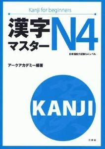 漢字マスターN4 Kanji for beginners画像