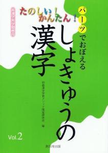 パーツでおぼえる しょきゅうの漢字Vol.2の画像