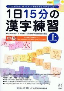 1日15分の漢字練習 中級(上)の画像