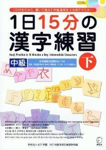 1日15分の漢字練習 中級(下)の画像