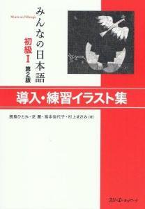 みんなの日本語初級I第2版 導入・練習イラスト集画像