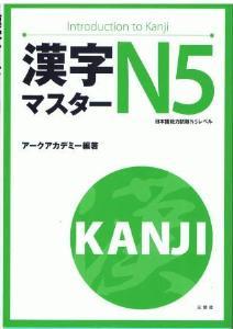 漢字マスターN5の画像