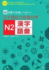 45日間で合格レベルへ! 日本語能力試験対策 N2漢字・語彙の画像