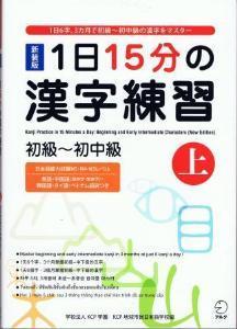 新装版 1日15分の漢字練習 初級〜初中級(上)画像