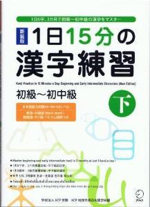新装版 1日15分の漢字練習 初級〜初中級(下)の画像