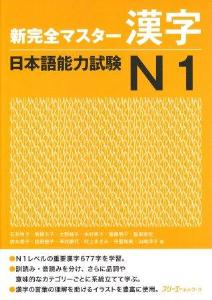 新完全マスター漢字 日本語能力試験N1画像