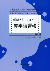 学ぼう!にほんご 中上級 漢字練習帳画像