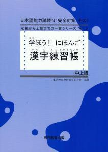 学ぼう!にほんご 中上級 漢字練習帳の画像