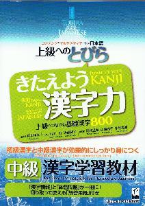 上級へのとびら きたえよう漢字力 上級につなげる基礎漢字800の画像
