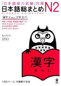 「日本語能力試験」対策 日本語総まとめN2 漢字画像