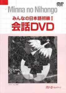 みんなの日本語初級I 会話DVDの画像