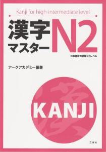 漢字マスターN2の画像