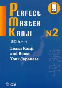 Perfect Master Kanji N2画像