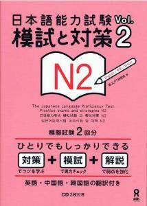 日本語能力試験 模試と対策Vol.2 N2の画像