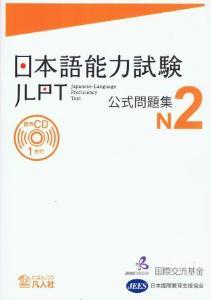 日本語能力試験 公式問題集 N2画像