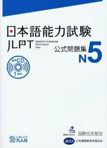 日本語能力試験 公式問題集 N5画像
