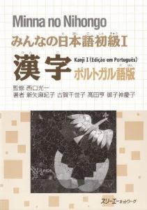 みんなの日本語初級I 漢字 ポルトガル語版の画像