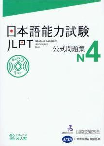 日本語能力試験 公式問題集 N4画像