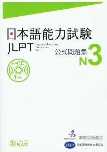 日本語能力試験 公式問題集 N3画像